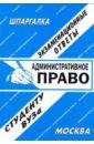 Шпаргалка: Административное право административное право проспект 978 5 392 21204 0