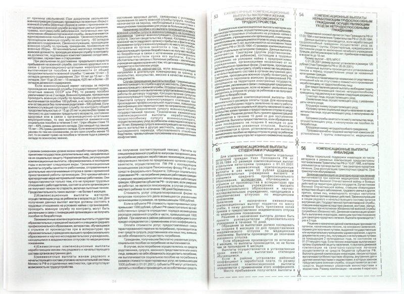 Иллюстрация 1 из 2 для Шпаргалка: Право социального обеспечения | Лабиринт - книги. Источник: Лабиринт