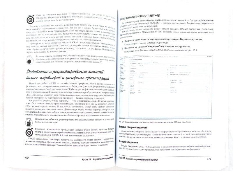 """Иллюстрация 1 из 6 для Microsoft dynamics CRM 4 для """"чайников"""" - Скотт, Ли, Вейсс   Лабиринт - книги. Источник: Лабиринт"""