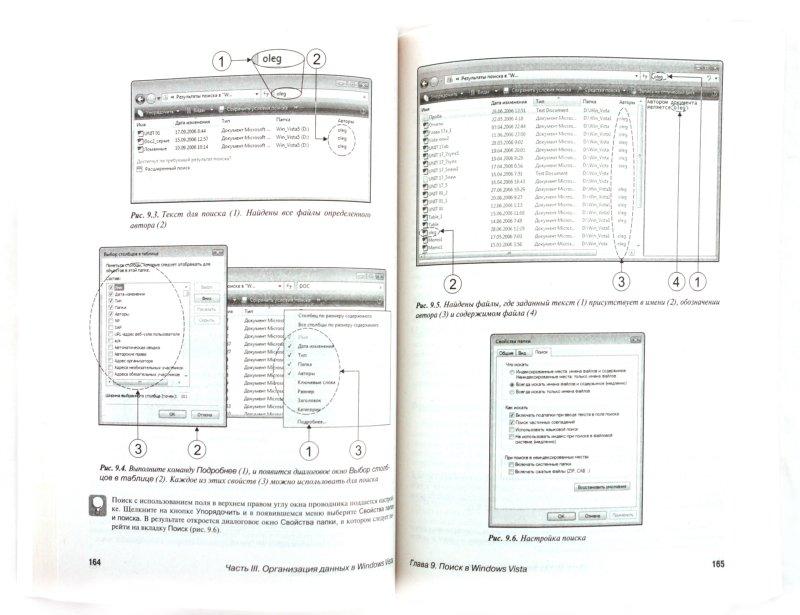 Иллюстрация 1 из 10 для Microsoft WINDOWS VISTA - Олег Меженный | Лабиринт - книги. Источник: Лабиринт