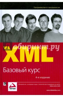 XML. Базовый курс игра eastcolight mp 450 телескоп 2035