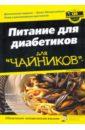 Питание для диабетиков для «чайников», Рубин Алан Л.,Ассера Элисон Дж.,Шарф Дениз