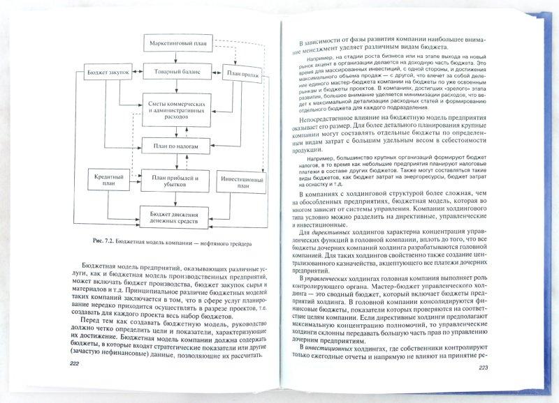 Иллюстрация 1 из 6 для Бухгалтерский управленческий учет - Денис Лысенко | Лабиринт - книги. Источник: Лабиринт