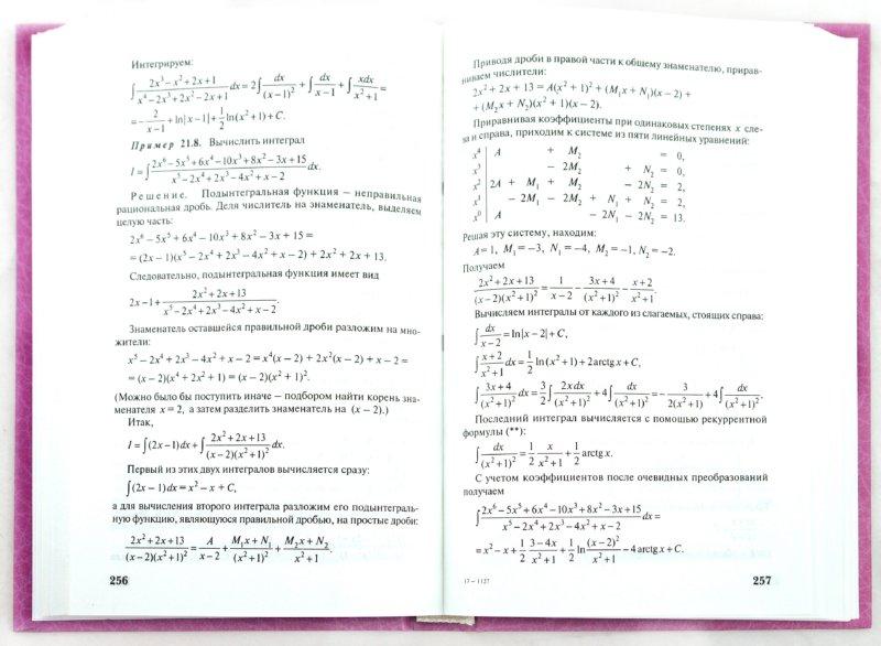 Иллюстрация 1 из 16 для Высшая математика для экономистов. Учебник для бакалавров - Владимир Клюшин | Лабиринт - книги. Источник: Лабиринт