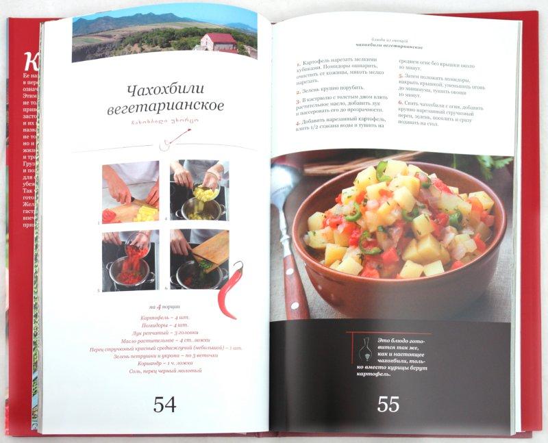 Иллюстрация 1 из 46 для Пурмарили блюда грузинской кухни - Елена Киладзе | Лабиринт - книги. Источник: Лабиринт