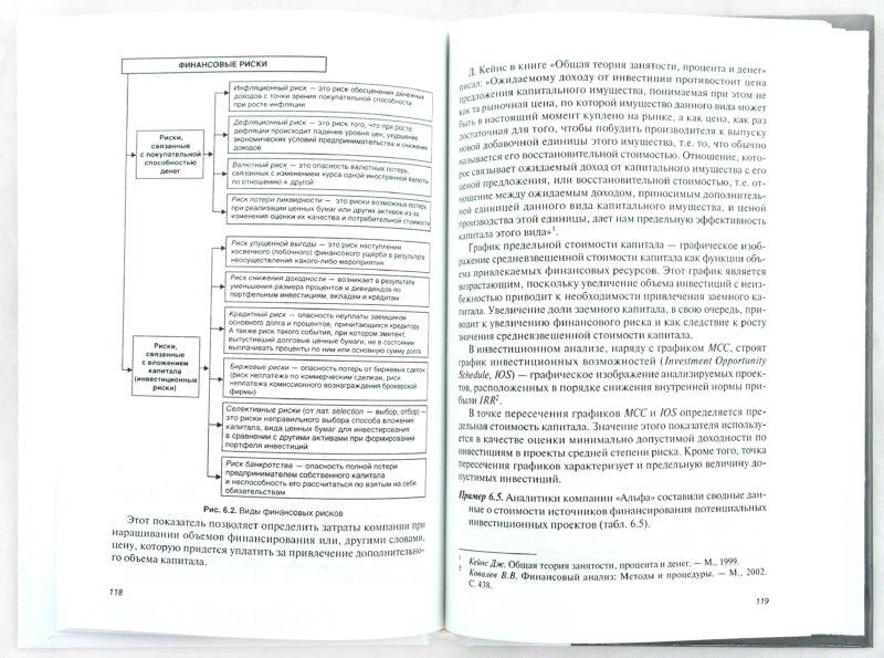 Иллюстрация 1 из 26 для Инвестиционный анализ. Учебное пособие - Татьяна Колмыкова | Лабиринт - книги. Источник: Лабиринт