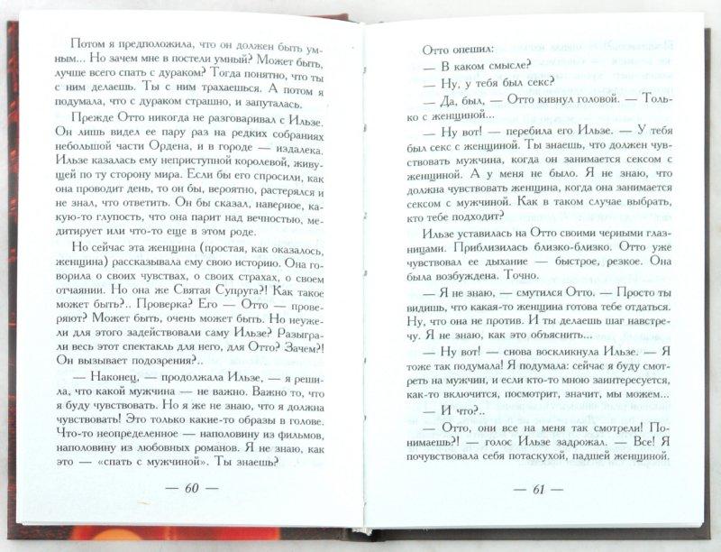 Иллюстрация 1 из 2 для Всадники тьмы - Анхель Куатьэ | Лабиринт - книги. Источник: Лабиринт