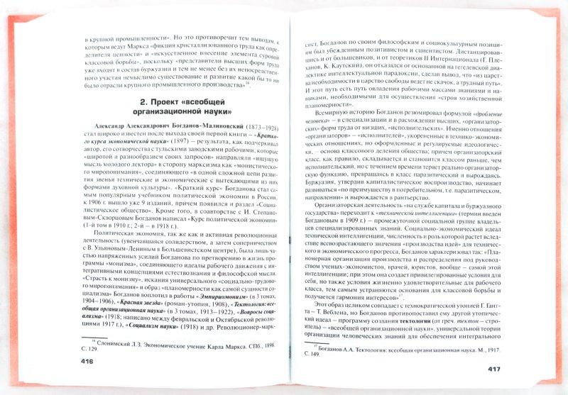 Иллюстрация 1 из 24 для История экономических учений. Учебное пособие | Лабиринт - книги. Источник: Лабиринт