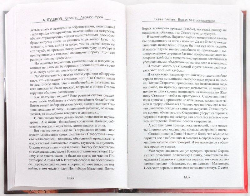 Иллюстрация 1 из 22 для Сталин. Ледяной трон - Александр Бушков | Лабиринт - книги. Источник: Лабиринт
