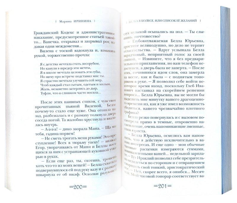 Иллюстрация 1 из 5 для Белка в колесе, или Список ее желаний - Марина Иринина | Лабиринт - книги. Источник: Лабиринт