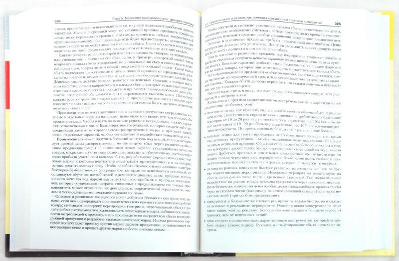 Иллюстрация 1 из 6 для Маркетинг: Учебник для вузов. - Тарасевич, Багиев | Лабиринт - книги. Источник: Лабиринт