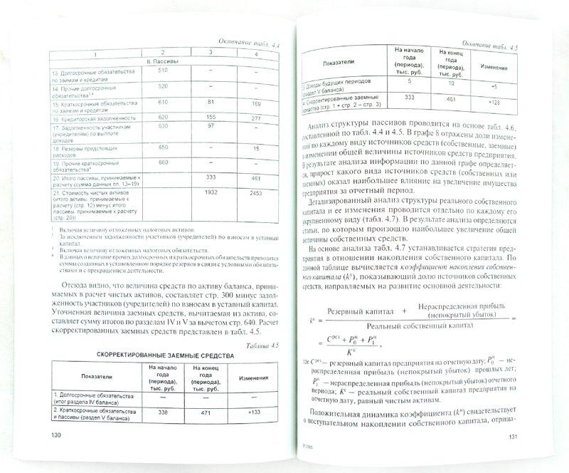 Иллюстрация 1 из 9 для Методика финансового анализа деятельность коммерческих организацаций - Шеремет, Негашев | Лабиринт - книги. Источник: Лабиринт