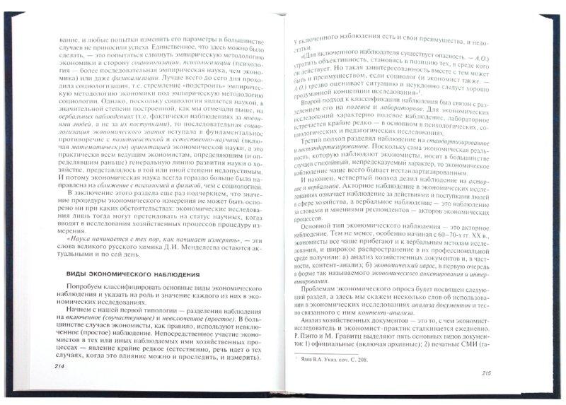 Иллюстрация 1 из 24 для Методы экономических исследований - Андрей Орехов | Лабиринт - книги. Источник: Лабиринт