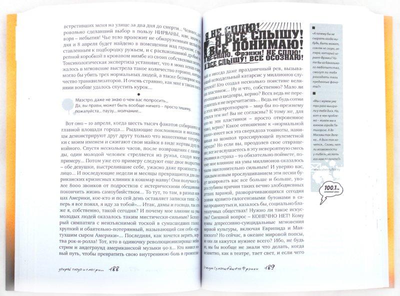 Иллюстрация 1 из 8 для Закрой глаза и смотри - Фрэнки | Лабиринт - книги. Источник: Лабиринт