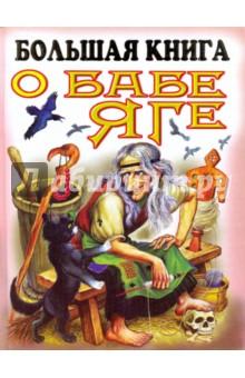 Большая книга о Бабе Яге фото