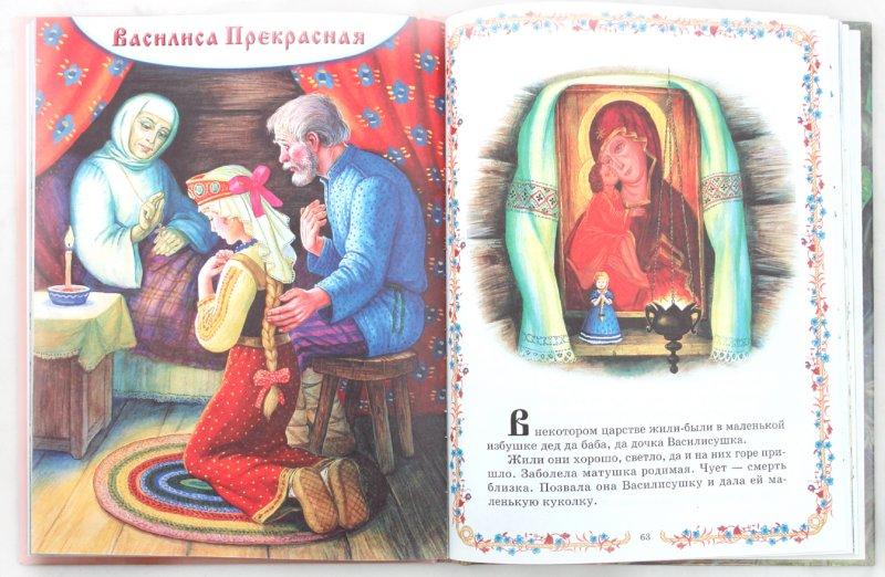 Иллюстрация 1 из 25 для Большая книга о Бабе Яге | Лабиринт - книги. Источник: Лабиринт