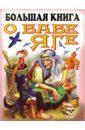 Большая книга о Бабе Яге lightstar ls 212437