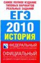 Самое полное издание типовых вариантов реальных заданий ЕГЭ.2010. �стория