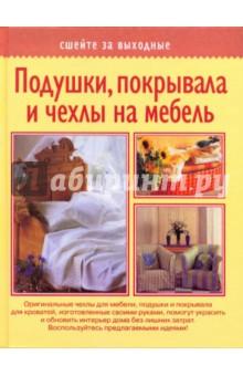 Подушки, покрывала и чехлы на мебель купить аксессуары для изготовления постижерных изделий