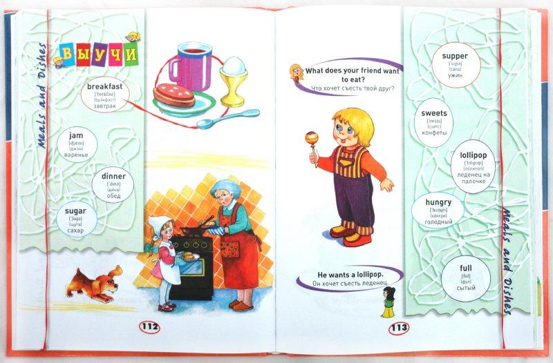 Иллюстрация 1 из 17 для Английский без взрослых - Галина Шалаева | Лабиринт - книги. Источник: Лабиринт