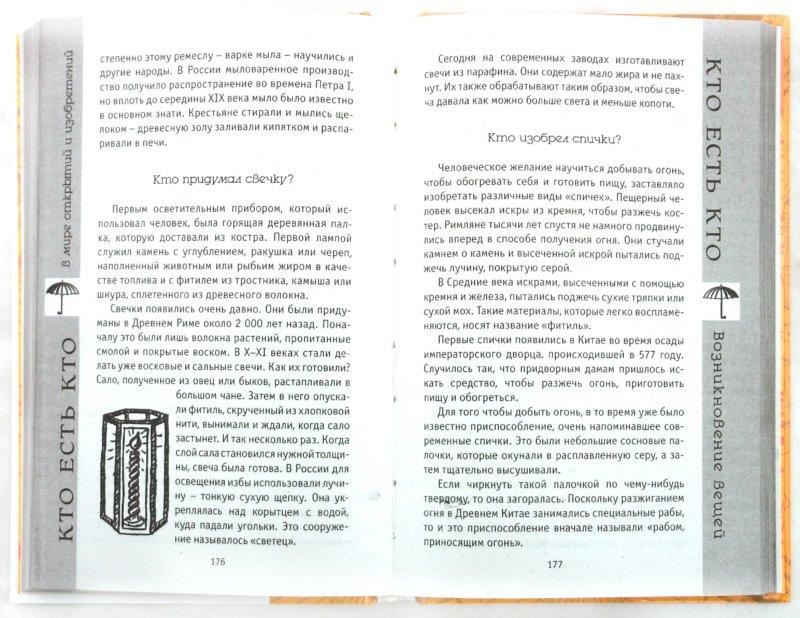 Иллюстрация 1 из 23 для Кто есть кто в мире открытий и изобретений - Ситников, Шалаева, Ситникова | Лабиринт - книги. Источник: Лабиринт