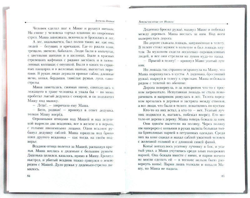 Иллюстрация 1 из 8 для Летоисчисление от Иоанна - Алексей Иванов   Лабиринт - книги. Источник: Лабиринт