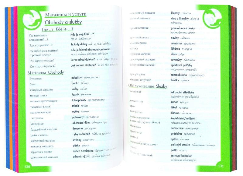 Иллюстрация 1 из 11 для Чешский разговорник и словарь | Лабиринт - книги. Источник: Лабиринт