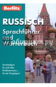Russisch Sprachfuhrer und Worterbuch от Лабиринт