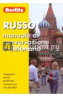 Russo manuale di conversazione e dizionario рубашки lino russo рубашка индиго