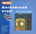 Английский язык. Базовый курс (книга + 3 аудиокассеты + CD)