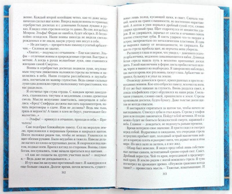 Иллюстрация 1 из 12 для Родная кровь - Сергей Джевага | Лабиринт - книги. Источник: Лабиринт