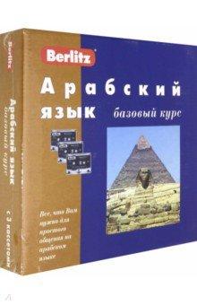 Berlitz. Арабский язык. Базовый курс (+3 аудиокассеты+CDmp3) ибрагимов и д арабский язык 150 диалогов диск mp3
