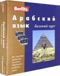 Berlitz. Арабский язык. Базовый курс (+3 аудиокассеты+CDmp3)