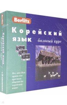 Berlitz. Корейский язык. Базовый курс (+3 аудиокассеты+CDmp3) berlitz french phrase book