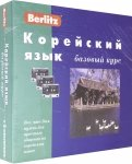 Корейский язык. Базовый курс (+3 аудиокассеты+CDmp3)