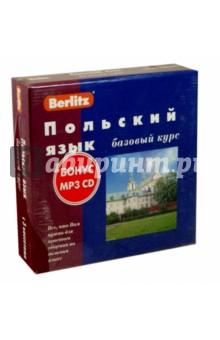 Berlitz. Польский язык. Базовый курс (+3 аудиокассеты+CDmp3) berlitz french phrase book