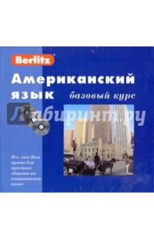 Американский язык. Базовый курс (книга + 3CD)