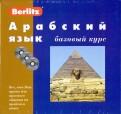 Арабский язык. Базовый курс (книга + 3CD)