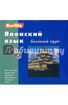 Berlitz. Японский язык. Базовый курс (+3CD) berlitz french phrase book