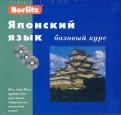Berlitz. Японский язык. Базовый курс (+3CD)