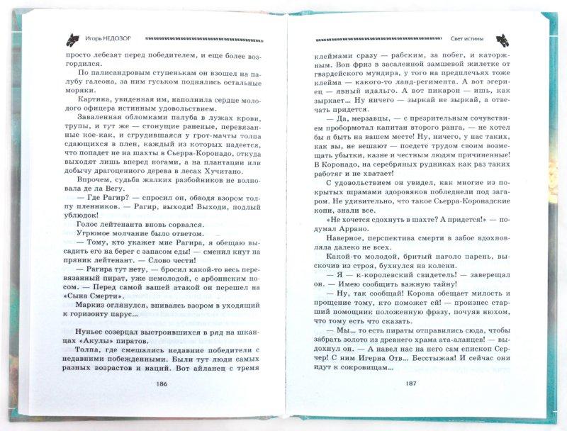 Иллюстрация 1 из 5 для Закон абордажа-2: Свет истины - Игорь Недозор | Лабиринт - книги. Источник: Лабиринт