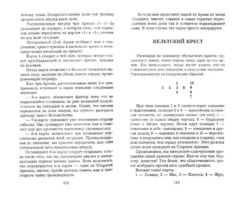 Иллюстрация 1 из 10 для Карты Таро. Предсказания судьбы   Лабиринт - книги. Источник: Лабиринт