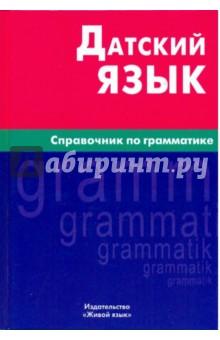 Датский язык. Справочник по грамматике испанский язык справочник по грамматике