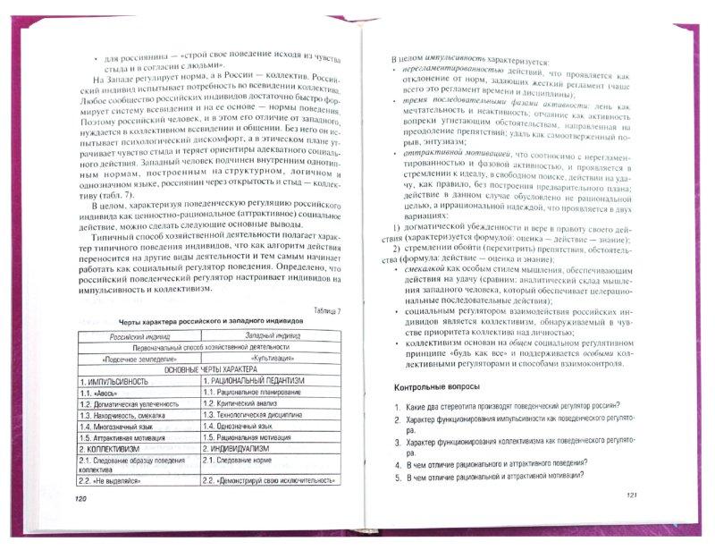 Иллюстрация 1 из 22 для Организационное поведение государственных служащих - Николай Захаров | Лабиринт - книги. Источник: Лабиринт