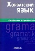 Хорватский язык. Справочник по грамматике