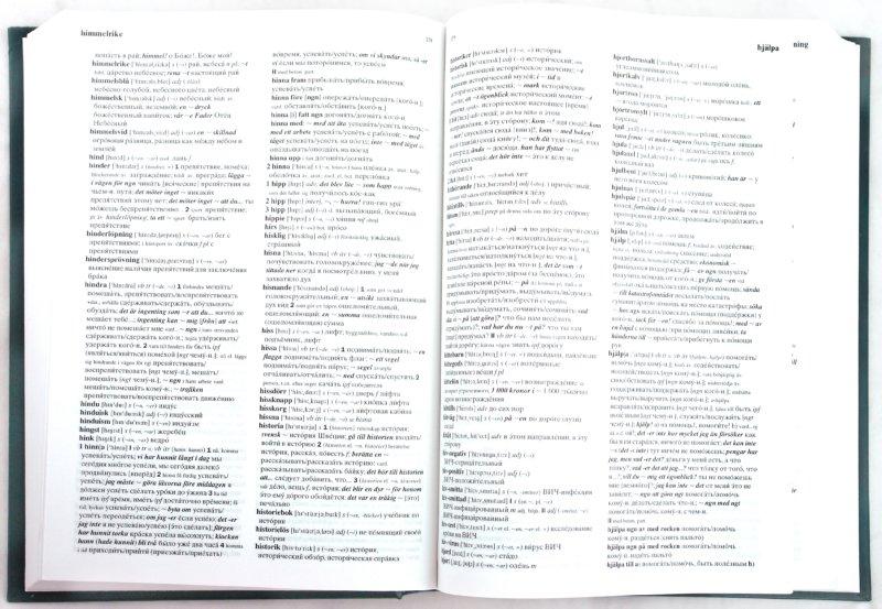 Иллюстрация 1 из 10 для Новый большой шведско-русский словарь | Лабиринт - книги. Источник: Лабиринт