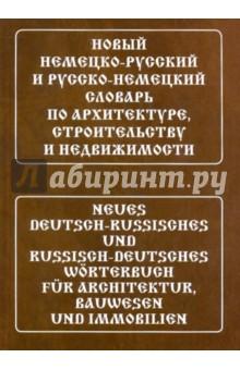 Новый немецко-русский и русско-немецкий словарь по архитектуре, строительству и недвижимости от Лабиринт
