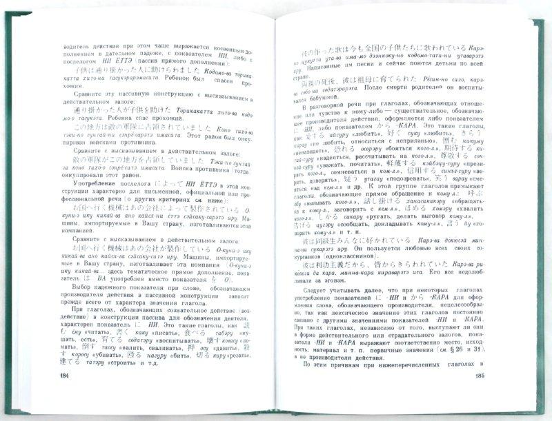 Иллюстрация 1 из 42 для Практическая грамматика японского языка - Борис Лаврентьев   Лабиринт - книги. Источник: Лабиринт