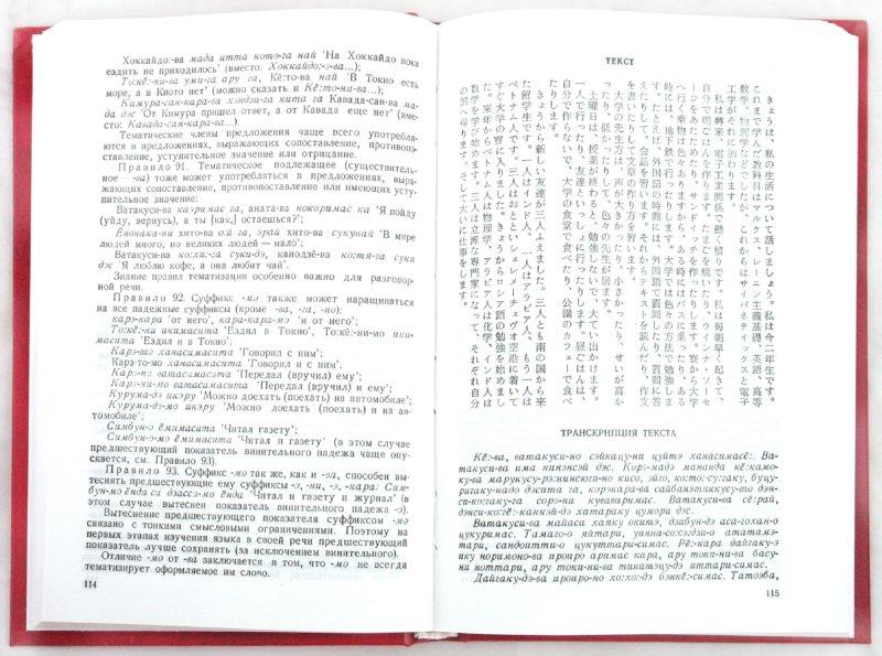 Иллюстрация 1 из 21 для Самоучитель японского языка - Борис Лаврентьев | Лабиринт - книги. Источник: Лабиринт