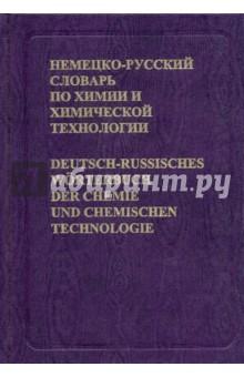 Немецко-русский словарь по химии и химической технологии. Около 56 000 терминов от Лабиринт